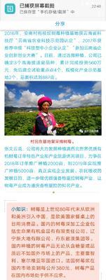 云南迪庆香格里拉县红树莓 冻果