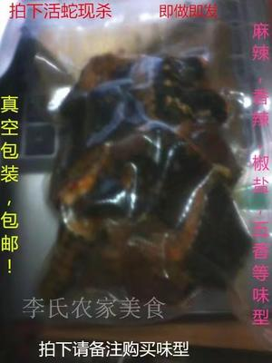 重庆奉节卤蛇肉 食用