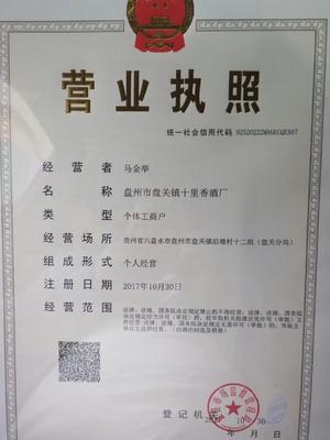 贵州省六盘水市盘县纯粮白酒 50度以上