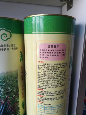 吉林省白城市洮南市东北绿豆 桶装 1等品