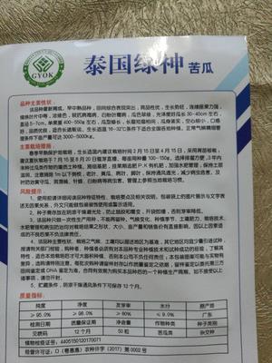 广东省河源市源城区泰国绿神苦瓜 25cm以上 2两以下