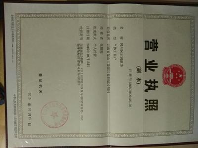 云南省保山市隆阳区糯米酒