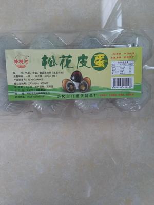江苏省泰州市兴化市松花皮蛋