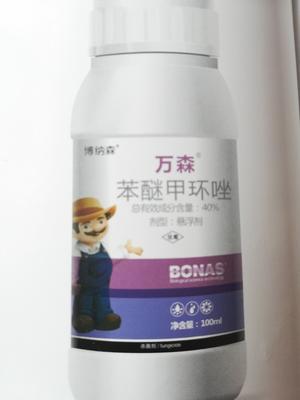 山东省青岛市平度市霜脲锰锌 悬浮剂 瓶装 低毒