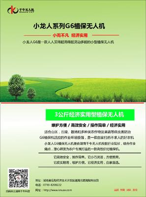 湖南省岳阳市岳阳楼区农业无人机