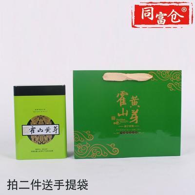 安徽省六安市裕安区霍山黄芽 礼盒装 一级