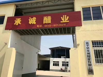 陕西省渭南市富平县米醋