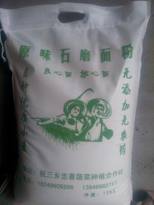 黑龙江省大庆市大同区石磨面粉