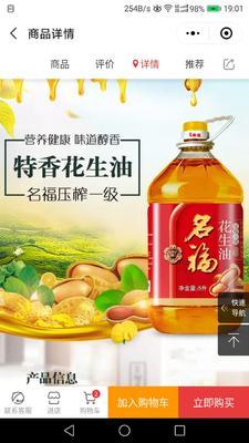 河北省邯郸市大名县压榨花生油