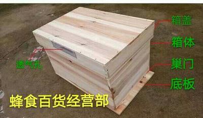广西壮族自治区贵港市桂平市杉木蜂箱