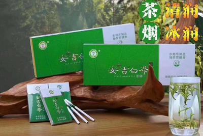 浙江省湖州市安吉县安吉白茶烟 盒装 特级