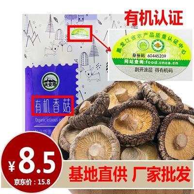 黑龙江省伊春市伊春区原木干香菇 袋装 1年以上