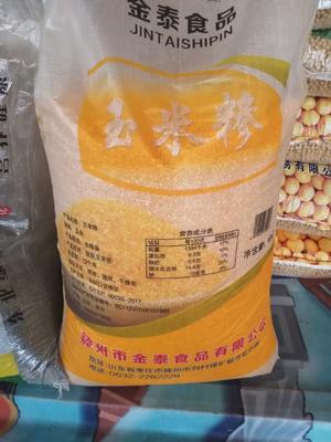 湖南省长沙市望城县黄玉米糁 霉变≤1% 净货