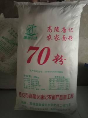 陕西省西安市高陵县小麦粉