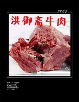 河南省漯河市郾城区牛肉类 熟肉