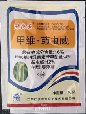 江苏省南京市玄武区杀虫剂 悬浮剂 袋装 低毒