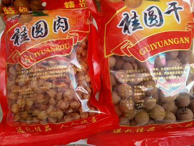 广东省深圳市宝安区博白桂圆肉 袋装 优等 桂圆肉