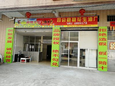 广东省佛山市三水区纯真花生油