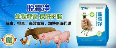 这是一张关于脱霉剂的产品图片