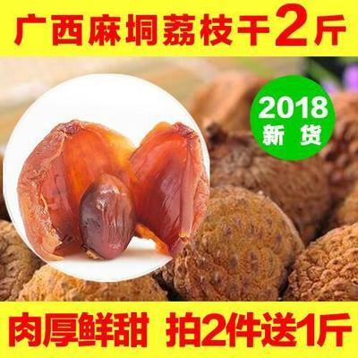 广西壮族自治区贵港市桂平市禾荔荔枝 2cm