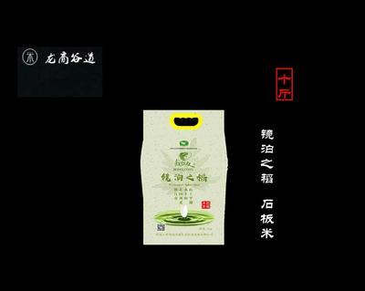 山东省烟台市福山区石板大米 绿色食品 晚稻 一等品