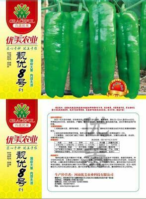 河南省周口市商水县泡椒种子 97%以上 杂交种