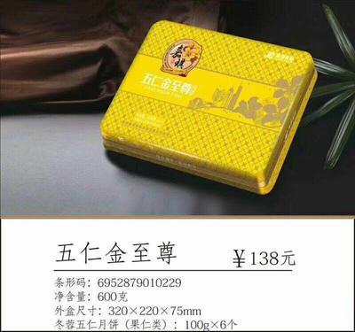 广东省深圳市宝安区月饼 2-3个月