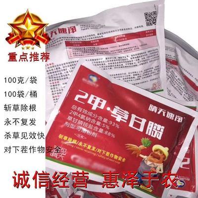河南省郑州市惠济区二甲草甘膦 可溶性粉剂 袋装