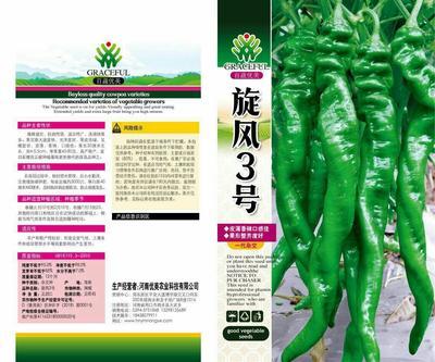 河南省周口市商水县螺丝椒种子 97%以上 杂交种