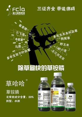 山东省青岛市平度市除草剂 水剂 瓶装