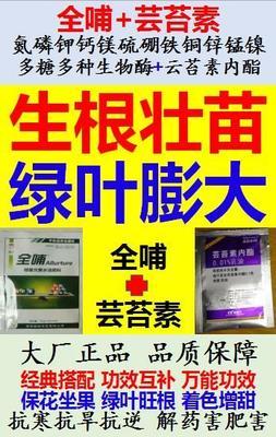 湖南省常德市鼎城区植物生长调节剂 乳油 袋装