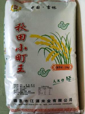 吉林省长春市德惠市东北大米 绿色食品 晚稻 一等品