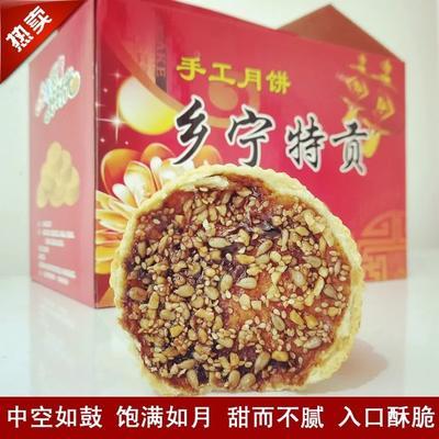 山西省临汾市吉县月饼 2-3个月