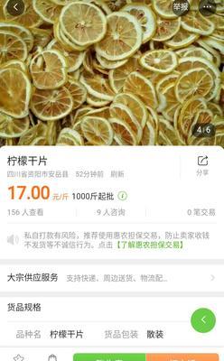 这是一张关于香水柠檬 3.3 - 4.5两的产品图片