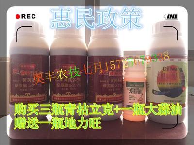 山东省潍坊市寒亭区中药杀菌剂惠民套餐 水剂 瓶装