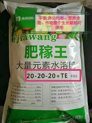 河南省郑州市新密市均衡型大量元素水溶肥