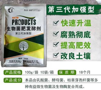 河南省郑州市惠济区微生物有机肥