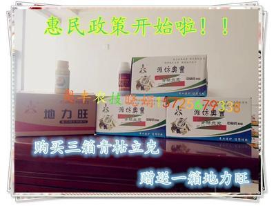 山东省潍坊市寒亭区中药杀菌剂龙8国际官网网页版套餐 水剂 瓶装