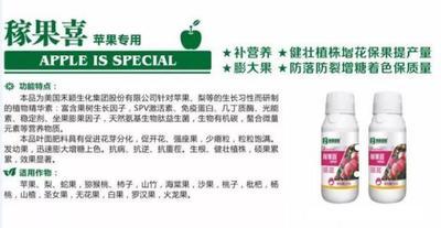 河南省郑州市新密市苹果专用叶面肥