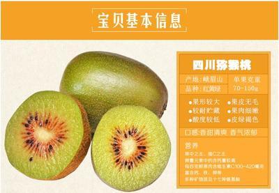 这是一张关于红阳猕猴桃 60~100克的产品图片