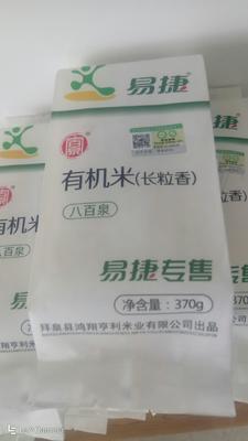 这是一张关于五常大米 绿色食品 早稻 一等品的产品图片