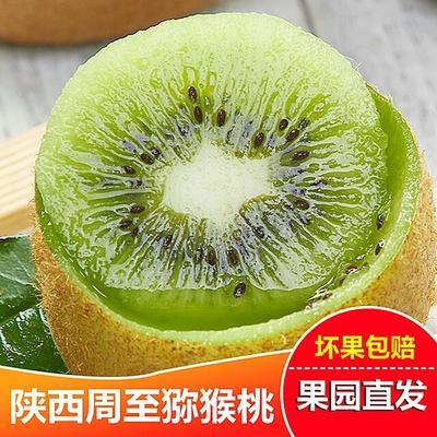 陕西省西安市周至县红心猕猴桃 70克以上