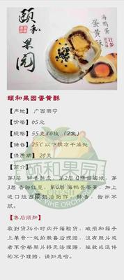 江苏省无锡市锡山区蛋黄酥 1个月
