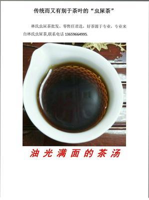 广西壮族自治区柳州市融安县虫屎茶 散装 特级