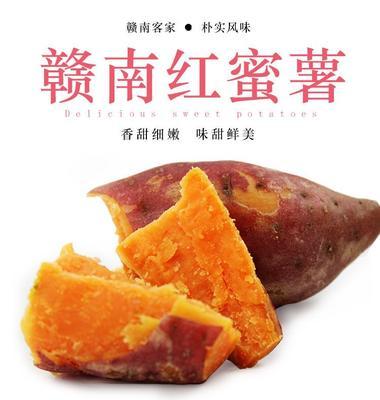 这是一张关于蜜薯一号 红皮 3两以下的产品图片