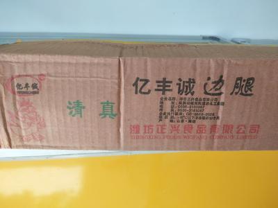 河南省郑州市中牟县鸭边腿1 冷冻