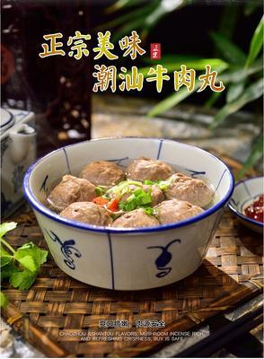 广东省汕头市金平区牛肉丸