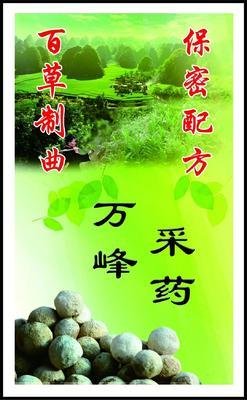 贵州省黔西南布依族苗族自治州兴仁县酒曲