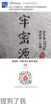 云南省普洱市镇沅彝族哈尼族拉祜族自治县普洱乔木茶 盒装 特级