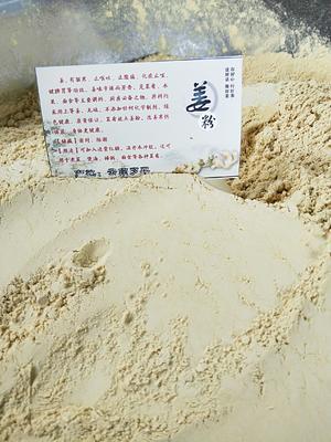 云南省曲靖市罗平县小黄姜干姜片 瓶装 24个月以上